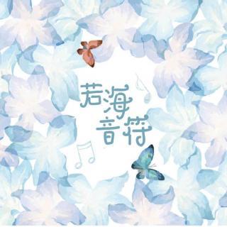 【若海音符】说说成长