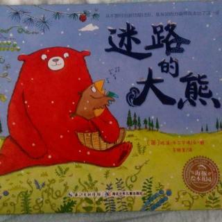 小蜗牛绘本故事:迷路的大熊