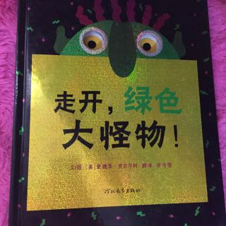 go away big green monster「3.2」