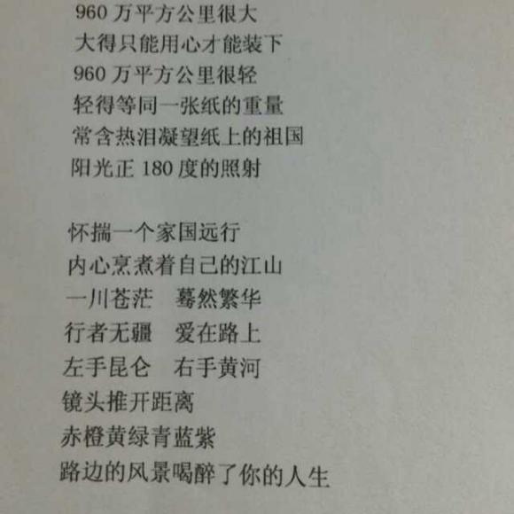 《行走的风景》作者杨荣成