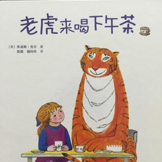 老虎来喝下午茶