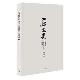 【每周一书】《大拙至美》第4集:建筑的民族形式