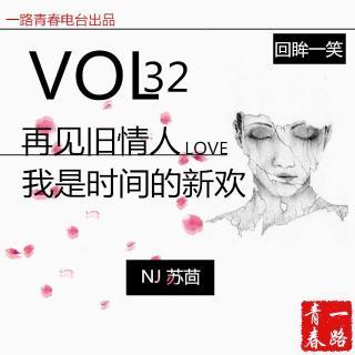 苏茴/VOL32:再见旧情人,我是时间的新欢——NJ苏茴