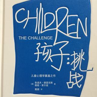 《孩子:挑战》第23章:激发独立
