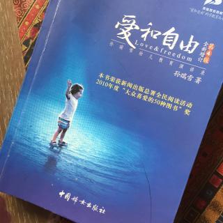 《爱和自由》第一章 儿童带着什么来到这个世界?