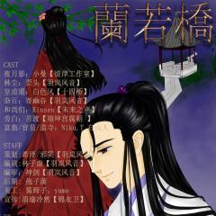 全一期古风江湖BG广播剧《兰若桥》