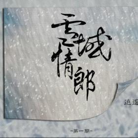 古风言情广播剧《雪域情郎》第一期