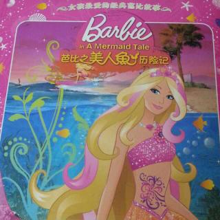 芭比之美人鱼历险记 芭比公主系列故事