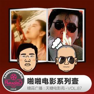 天糖电影苑VOL.87: 啪啪电影系列壹