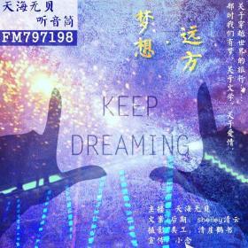 梦想·远方