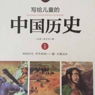 写给儿童的中国历史1-3文明的摇篮