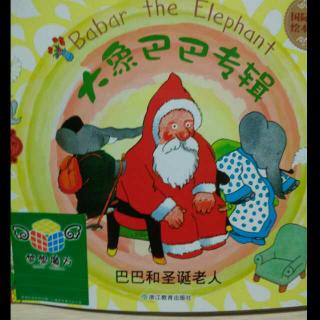 《大象巴巴和圣诞老人》梦想魔方圣诞专辑