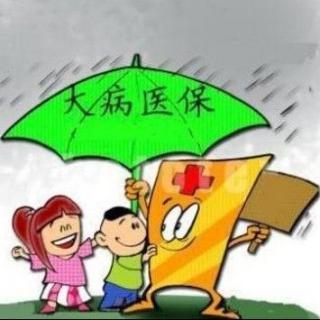深圳重疾补充险12月起可刷社保卡结算赔付,你参保了吗?