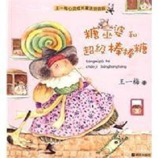 【童话世界】第167期 糖巫婆和超级棒棒糖