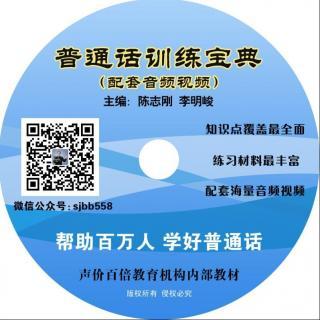 A010M.陈志刚《普通话训练宝典》第1篇第3章第1节.舌尖中音d的
