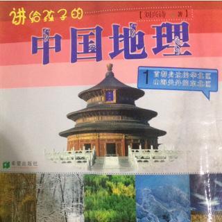 《讲给孩子的中国地理》29(崭新的经济特区)