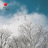 荔枝FM自制剧《空夏》