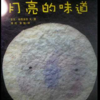 故事《月亮的味道》
