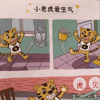 【小老虎爱生气】在线收听_童言童语宝宝睡前故事