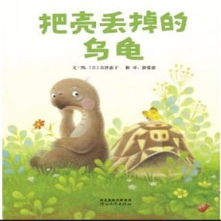 【故事】32、把壳丢掉的乌龟(乐观而自信的看待嘲笑)