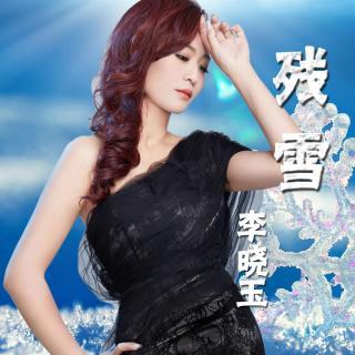 李晓玉最新伤感单曲《残雪》,由徐一鸣作曲,刘于谦填词