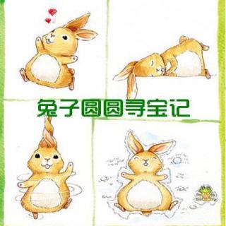 兔子图图寻宝记