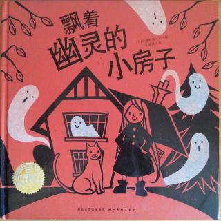 【故事121】飘着幽灵的小房子