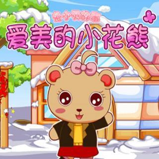 兔小贝故事177爱美的小花熊