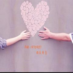 【No.18】遇见爱,请勇敢爱