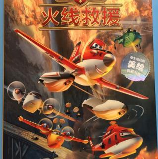 飞机总动员ii-火线救援1