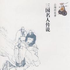 三国名人传说·诸葛亮妙计出庄 002