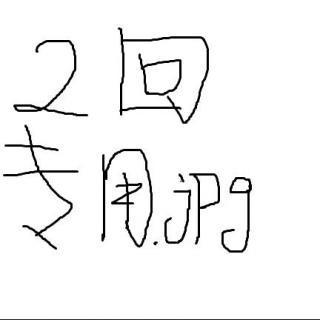 【xyj】木叉奉旨收悟净