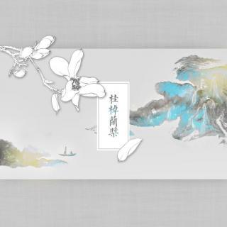 【最爱古风】重小烟-桂棹兰桨