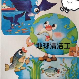 飞飞老师讲故事:《地球清洁工》