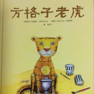 《方格子老虎》-经典绘本故事83