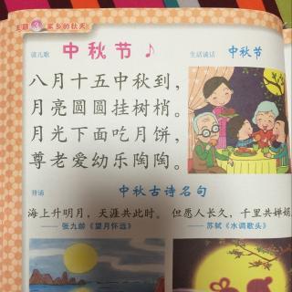 幼儿园中班 儿歌 中秋节