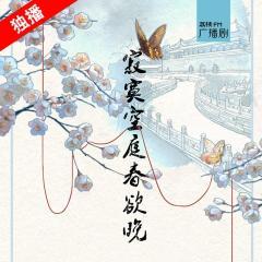《红梅白雪知》剧情版-《寂寞空庭春欲晚》ED—【荔枝自制剧】