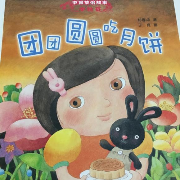 【团团圆圆吃月饼】在线收听_淼淼爱听绘本_荔枝fm