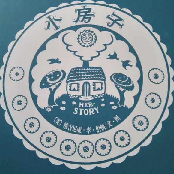 小房子logo在线制作