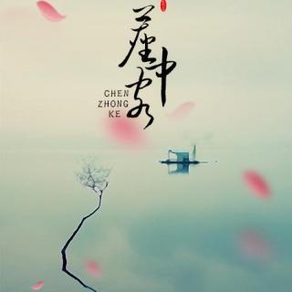 【最爱古风】南瑾天-尘中客