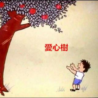 亲子绘本故事《爱心树》