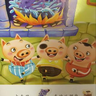 20160213 三只小猪