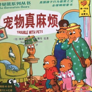 贝贝熊系列《宠物真麻烦》