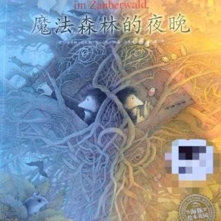 绿樱桃故事屋 晚安故事137:魔法森林的夜晚(绘本故事)