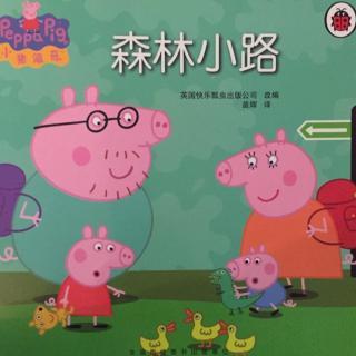 糖豆米豆妈妈讲故事 【睡前故事】小猪佩奇系列之森林小路  播客