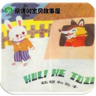 【小马老师讲故事:狐狸和兔子】在线收听_亲情