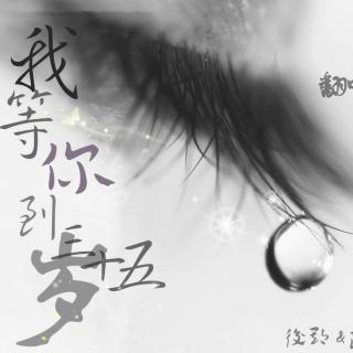 【我等你到三十五岁】在线收听_最爱广播剧_荔枝