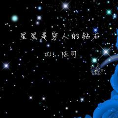 陈司-星星是穷人的钻石