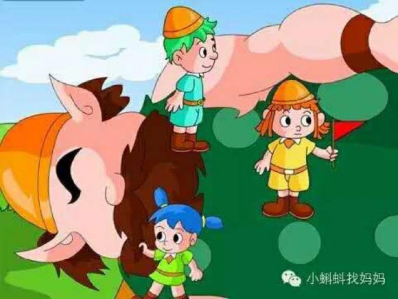 【故事57】《小人和巨人》fm3339 喜洋洋幼儿园睡前故事