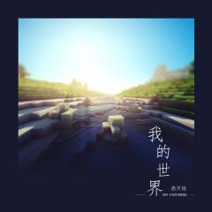 洛天依-我的世界